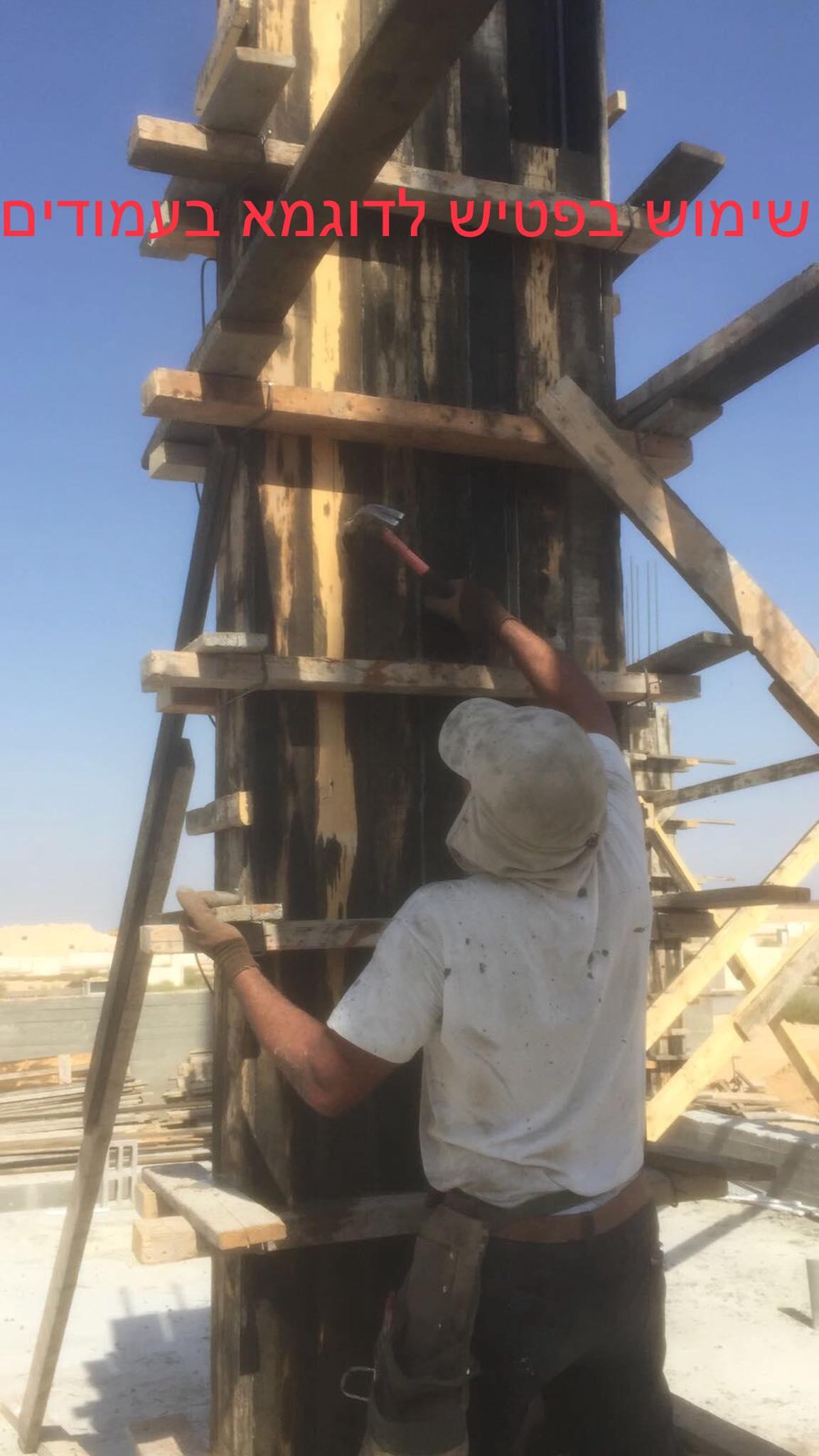 דפיקות בעץ להכנסת הבטון
